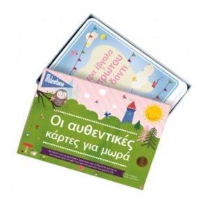 Αναμνηστικές φώτο-κάρτες Milestone