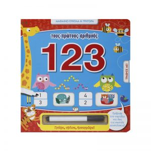 Bιβλίο εκμάθησης αριθμών Janod 978-618-01-2714-0