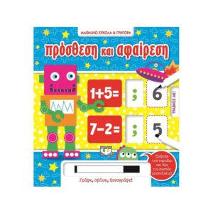 Bιβλίο μαθαίνω πρόσθεση-αφαίρεση Janod 978-618-01-2029-5